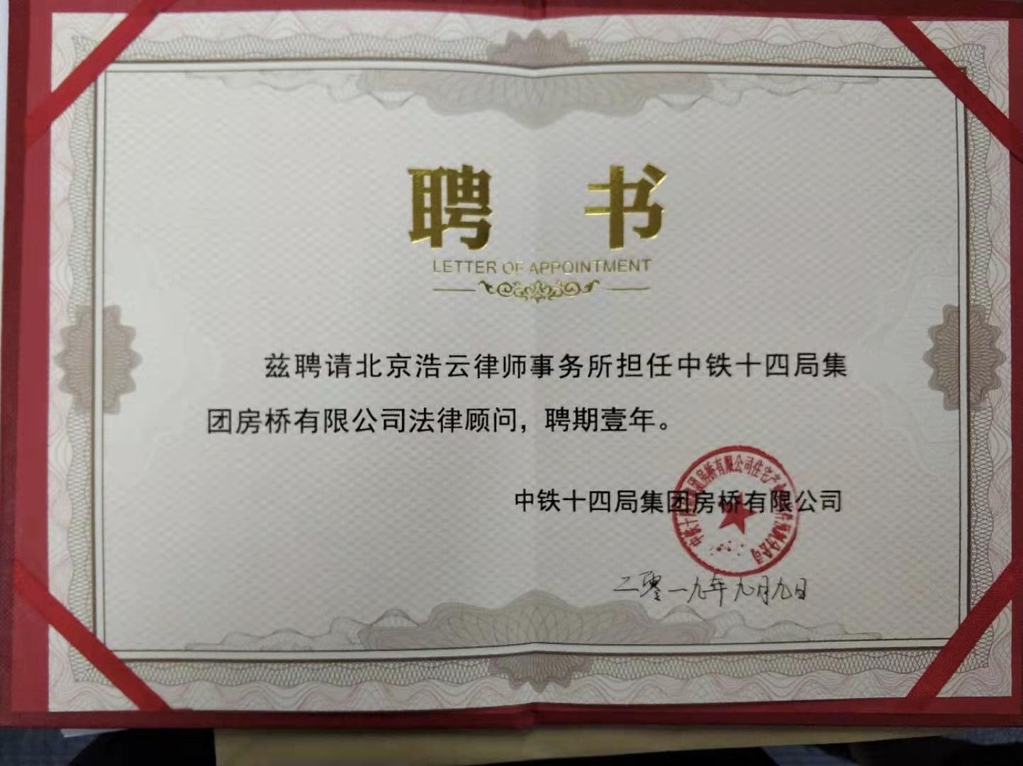 欧冠-北京浩云律师事务所与中铁十四局集团房桥有限公司达成法律顾问合作
