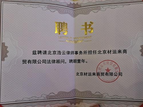 欧冠-热烈祝贺浩云企业法律顾问团队与北京材运来商贸有限公司达成法律顾问服务协议
