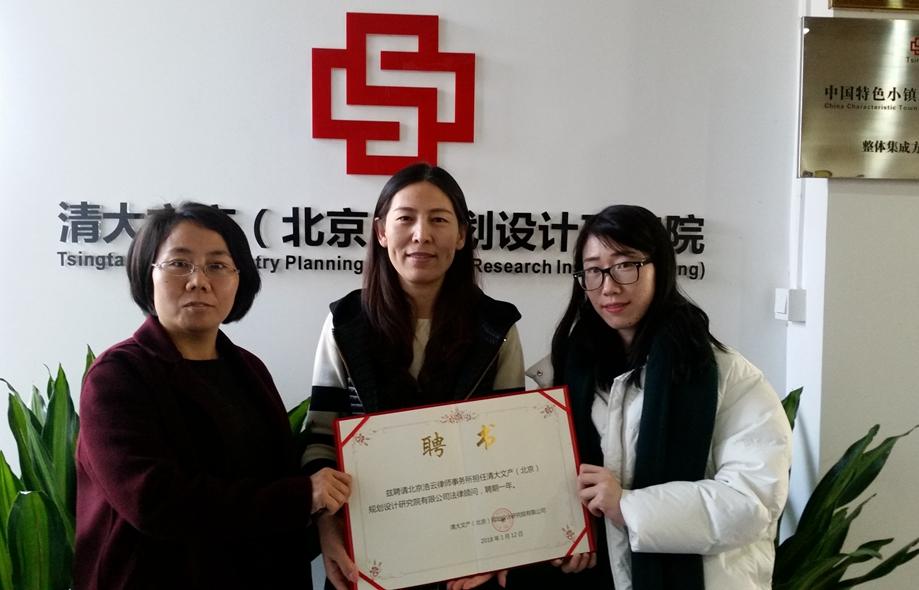 欧冠-清大文产系列公司正式聘请浩云企业律师团队作为法律顾问