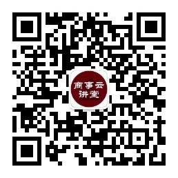商事云讲堂二维码.jpg